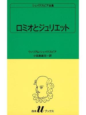 cover image of シェイクスピア全集 ロミオとジュリエット