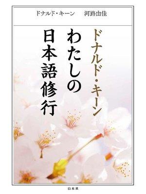 cover image of ドナルド・キーン わたしの日本語修行