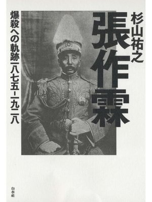 cover image of 張作霖