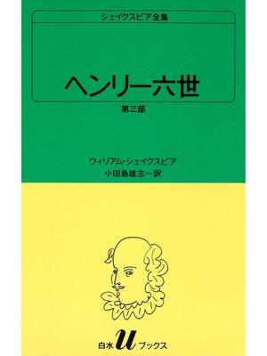 cover image of シェイクスピア全集 ヘンリー六世 第三部