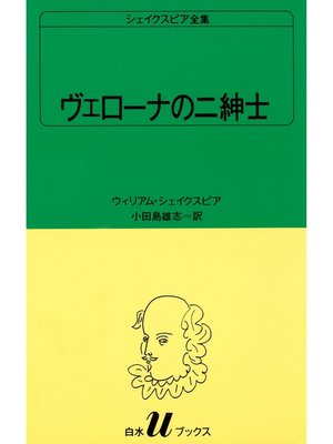 cover image of シェイクスピア全集 ヴェローナの二紳士