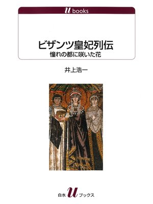 cover image of ビザンツ皇妃列伝
