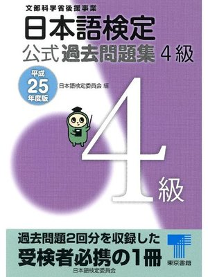 cover image of 日本語検定 公式 過去問題集 4級 平成25年度版