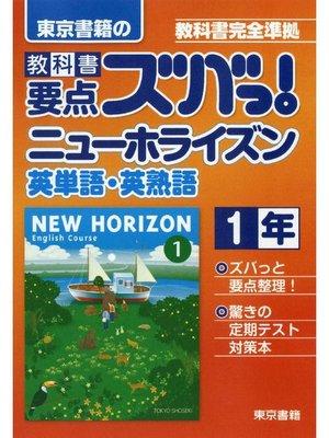 cover image of 教科書要点ズバっ!ニューホライズン 英単語・英熟語 1年