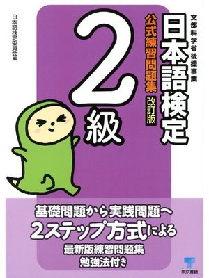 cover image of 日本語検定 公式 練習問題集 改訂版 2級