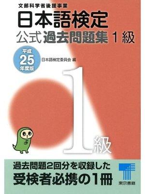 cover image of 日本語検定 公式 過去問題集 1級 平成25年度版