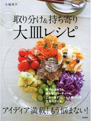 cover image of 取り分け&持ち寄り 大皿レシピ
