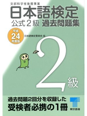 cover image of 日本語検定 公式 過去問題集 2級 平成24年度版