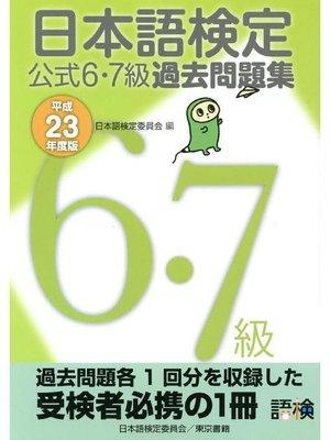 cover image of 日本語検定 公式 過去問題集 6・7級 平成23年度版