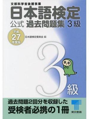 cover image of 日本語検定 公式 過去問題集 3級 平成27年度版