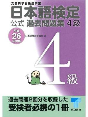 cover image of 日本語検定 公式 過去問題集 4級 平成26年度版