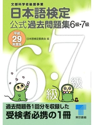 cover image of 日本語検定 公式 過去問題集 6級・7級 平成29年度版