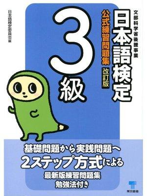 cover image of 日本語検定 公式 練習問題集 改訂版 3級