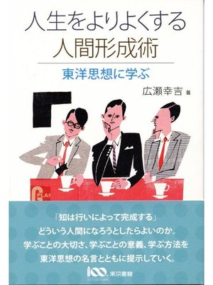 cover image of 人生をよりよくする人間形成術 東洋思想に学ぶ: 本編