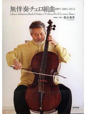 cover image of 無伴奏チェロ組曲