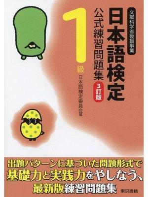 cover image of 日本語検定 公式 練習問題集 3訂版 1級