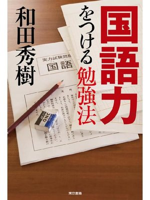 cover image of 国語力をつける勉強法