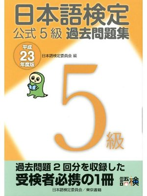 cover image of 日本語検定 公式 過去問題集 5級 平成23年度版