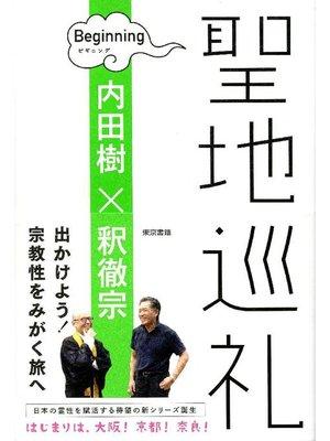 cover image of 聖地巡礼 ビギニング