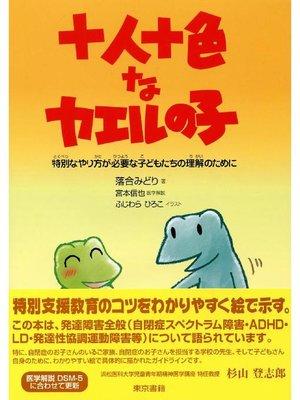 cover image of 十人十色なカエルの子 特別なやり方が必要な子どもたちの理解のために