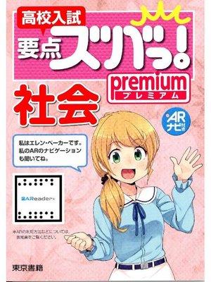 cover image of 高校入試 要点ズバっ! プレミアム 社会: 本編