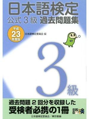 cover image of 日本語検定 公式 過去問題集 3級 平成23年度版