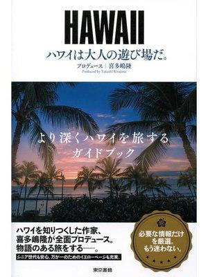 cover image of ハワイは大人の遊び場だ。