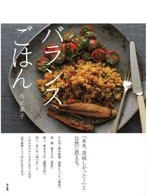 cover image of バランスごはん