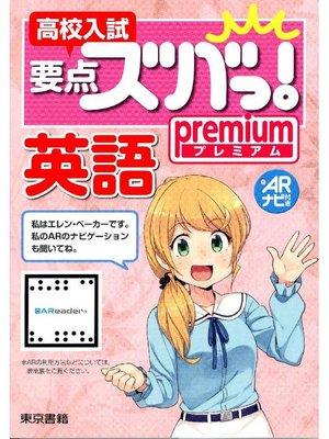 cover image of 高校入試 要点ズバっ! プレミアム 英語: 本編