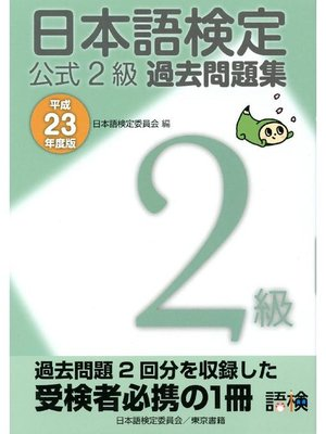 cover image of 日本語検定 公式 過去問題集 2級 平成23年度版