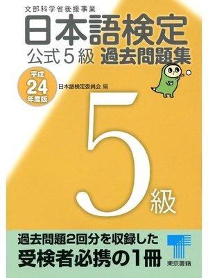 cover image of 日本語検定 公式 過去問題集 5級 平成24年度版