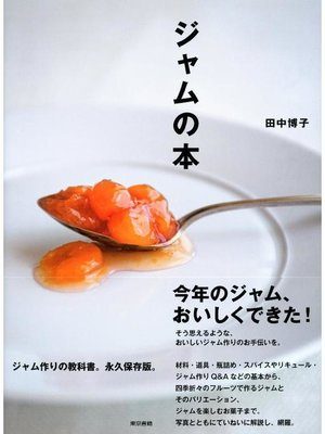 cover image of ジャムの本