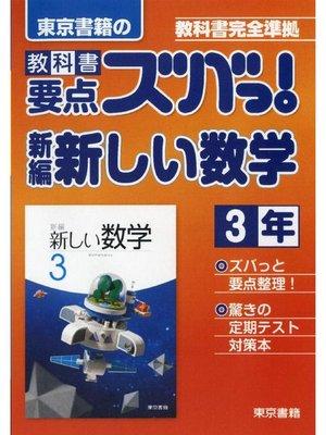 cover image of 教科書要点ズバっ!新編 新しい数学 3年