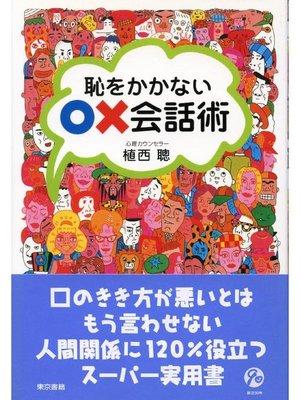 cover image of 恥をかかない○×会話術: 本編
