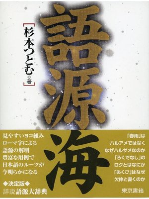 cover image of 語源海