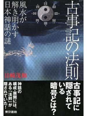 cover image of 古事記の法則 風水が解き明かす日本神話の謎: 本編