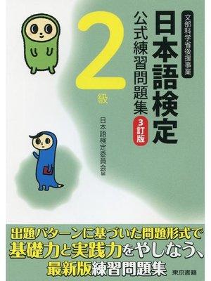 cover image of 日本語検定 公式 練習問題集 3訂版 2級