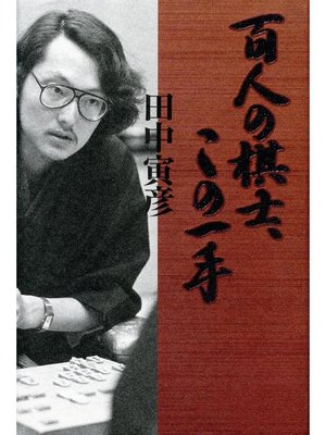 cover image of 百人の棋士、この一手