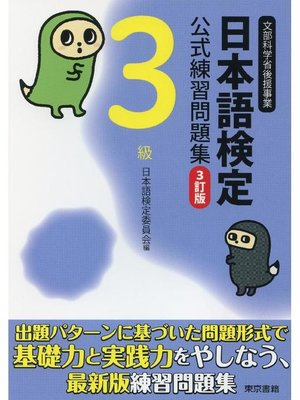 cover image of 日本語検定 公式 練習問題集 3訂版 3級