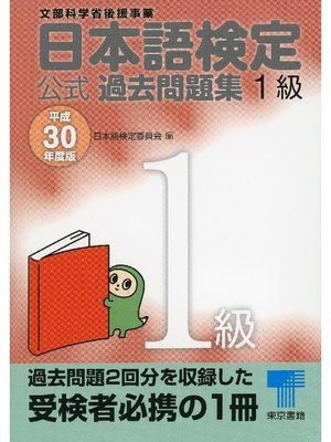 cover image of 日本語検定 公式 過去問題集 1級 平成30年度版: 本編