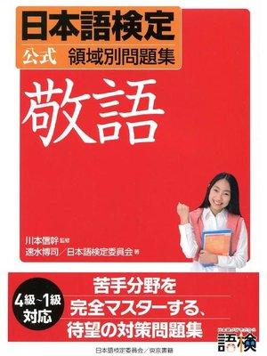 cover image of 日本語検定 公式 領域別問題集 敬語