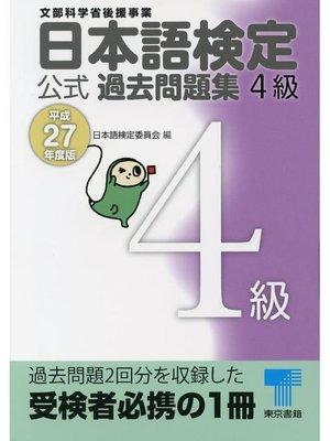 cover image of 日本語検定 公式 過去問題集 4級 平成27年度版