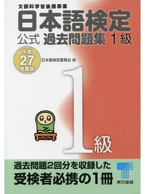 cover image of 日本語検定 公式 過去問題集 1級 平成27年度版