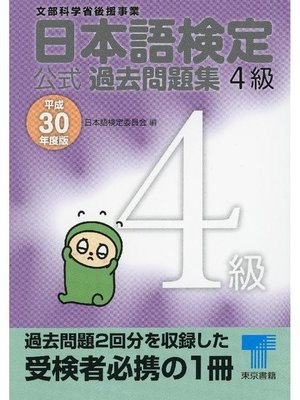 cover image of 日本語検定 公式 過去問題集 4級 平成30年度版: 本編