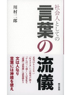 cover image of 社会人としての 言葉の流儀