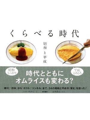 cover image of くらべる時代 昭和と平成