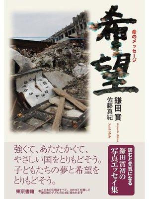 cover image of 希望 命のメッセージ
