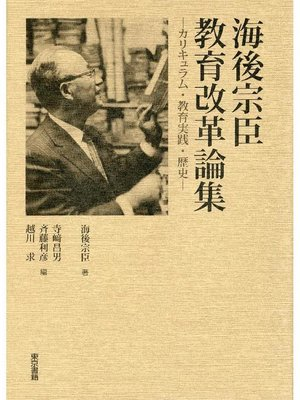 cover image of 海後宗臣 教育改革論集