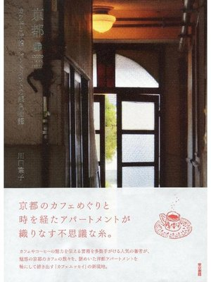 cover image of 京都 カフェと洋館アパートメントの銀色物語