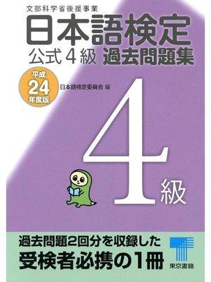 cover image of 日本語検定 公式 過去問題集 4級 平成24年度版